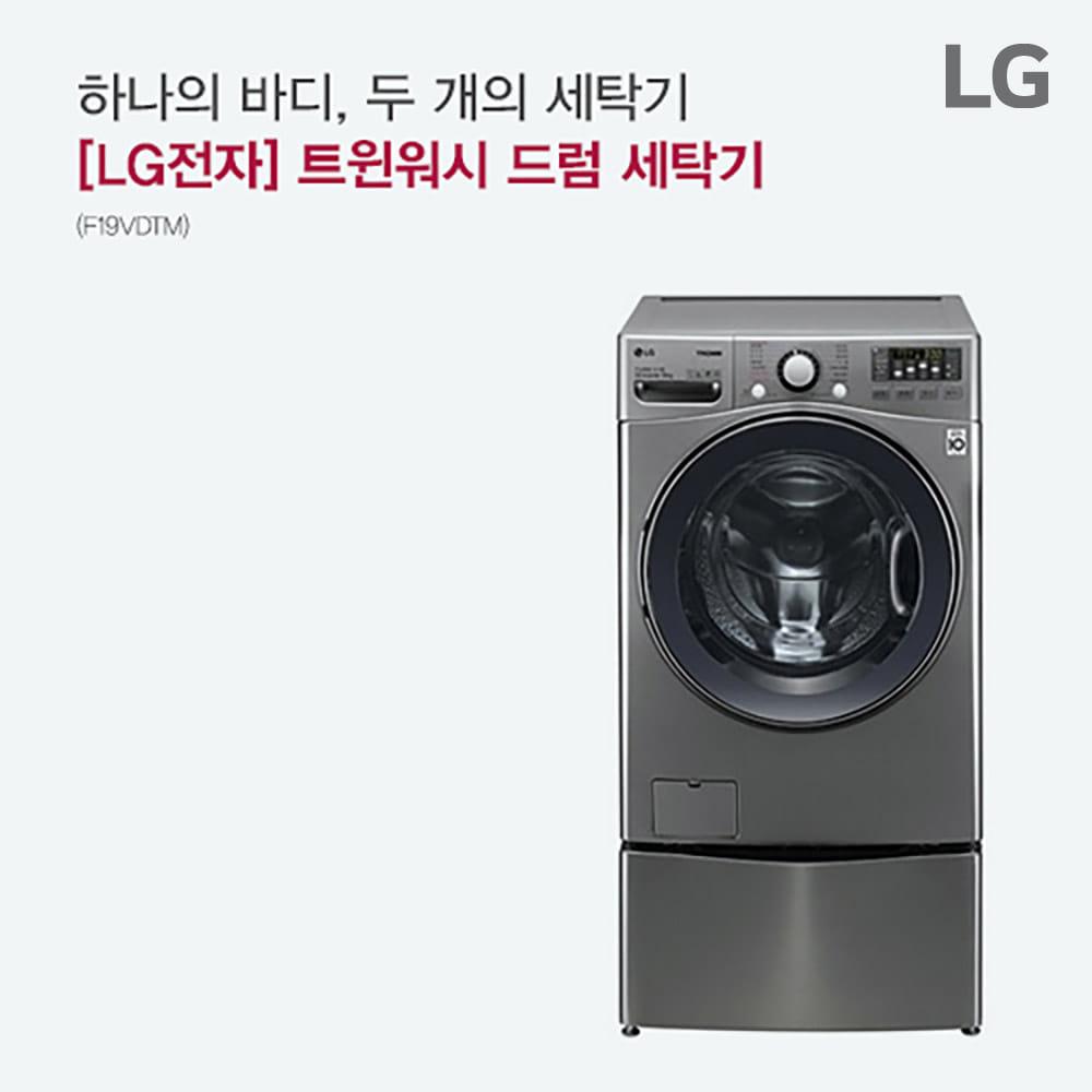 [LG] 트윈워시 드럼세탁기 19kg+4kg F19VDTM [스마트렌탈]