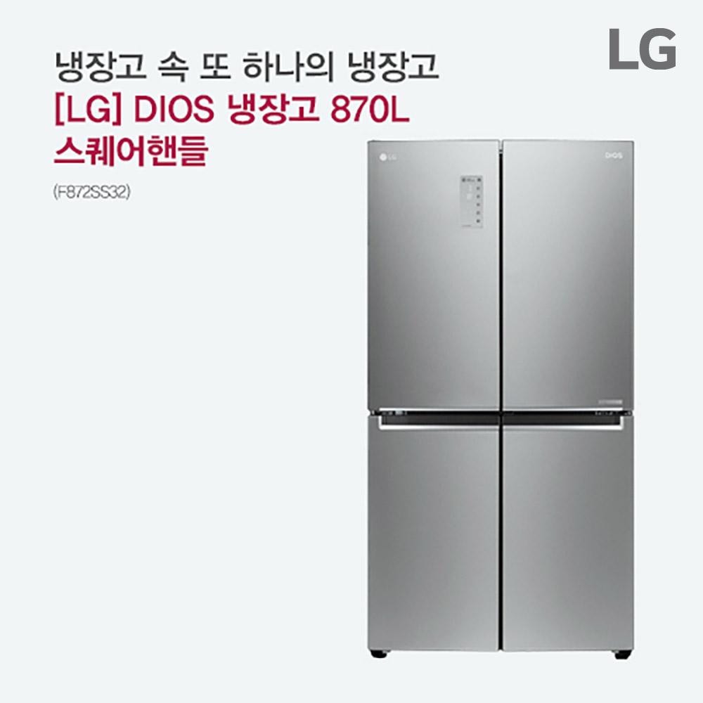[LG전자] DIOS 냉장고 870L 스퀘어핸들 F872SS32 [스마트렌탈]