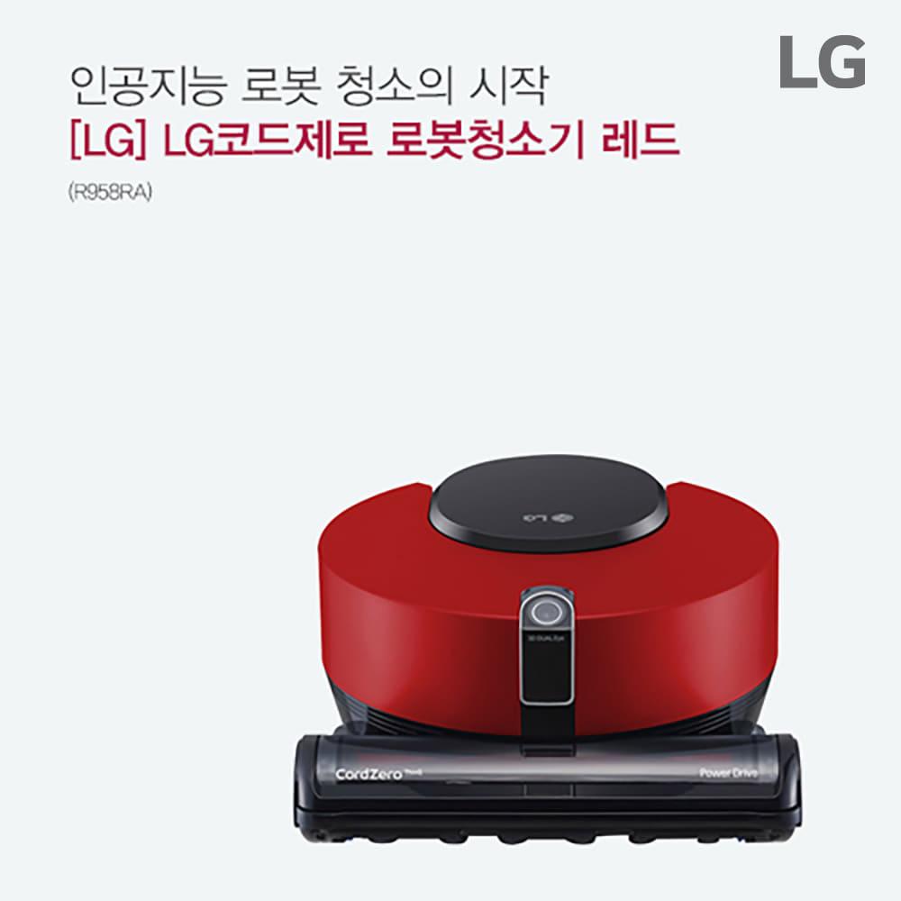 [LG전자] LG 코드제로 로봇청소기 레드 R958RA [스마트렌탈]