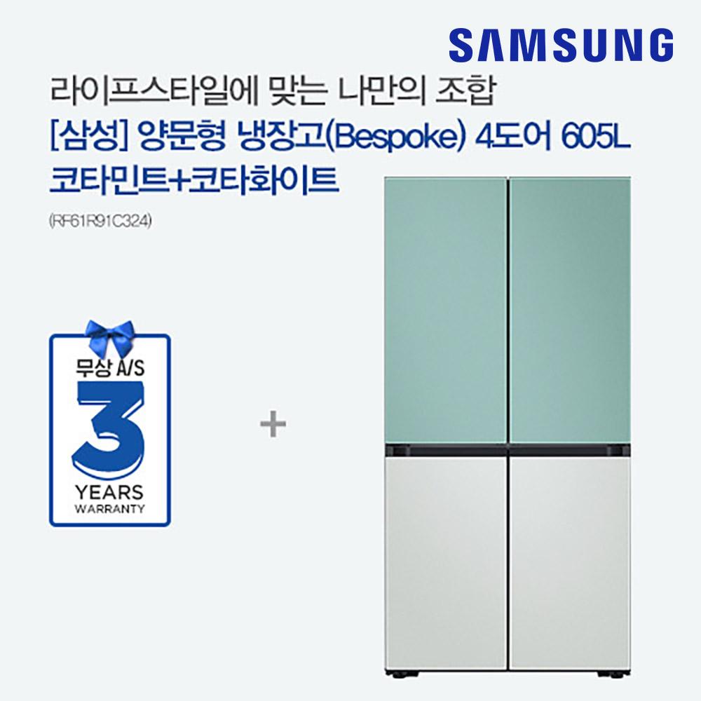 [삼성] 양문형 냉장고 비스포크 Bespoke 4도어 605L 코타민트+코타화이트  RF61R91C324 [스마트렌탈]