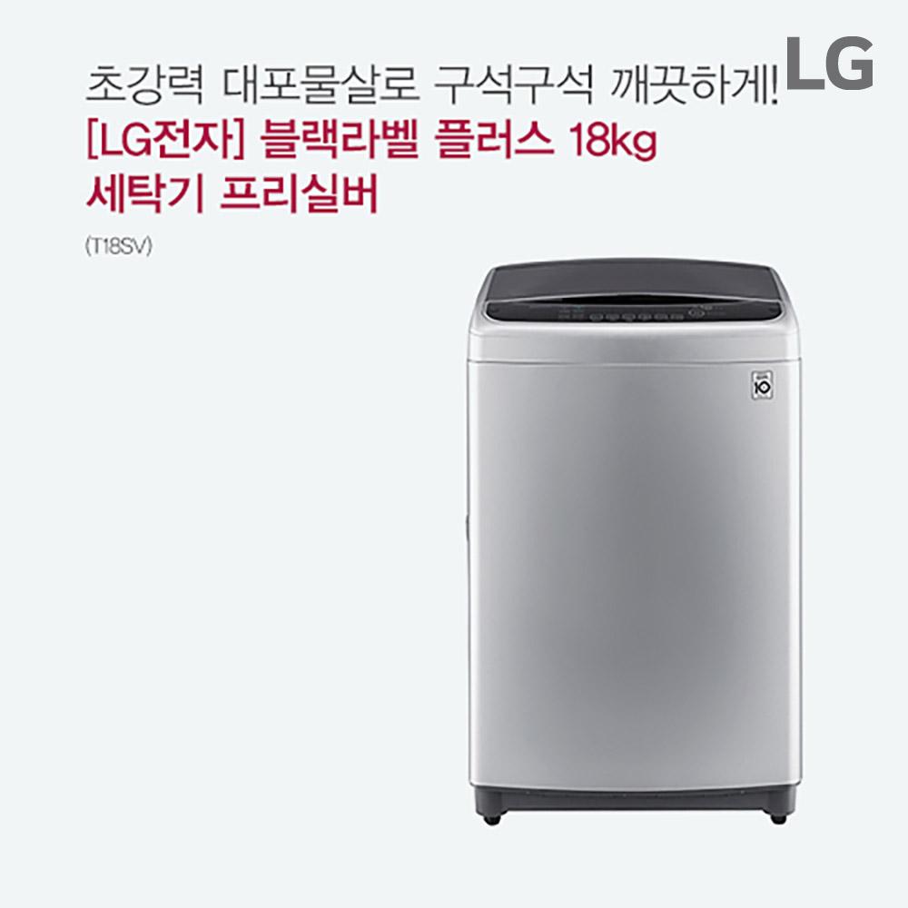 [LG전자] 블랙라벨 플러스 18kg 세탁기 프리실버 T18SV [스마트렌탈]