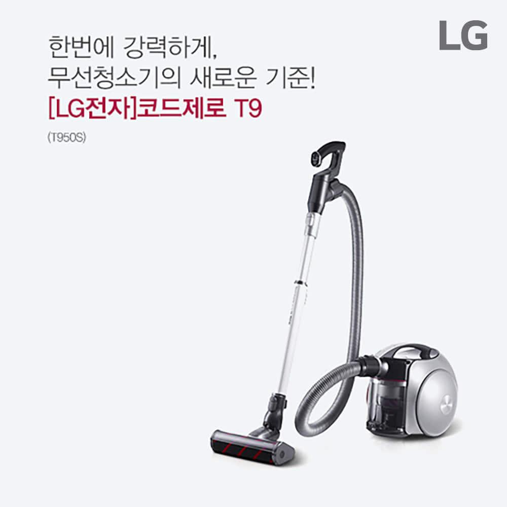 [LG전자] 코드제로 T9 청소기 T950S [스마트렌탈]
