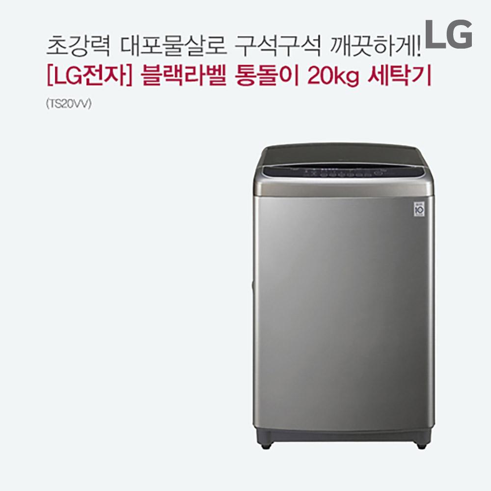 [LG전자] 블랙라벨 통돌이 20kg 세탁기 TS20VV [스마트렌탈]