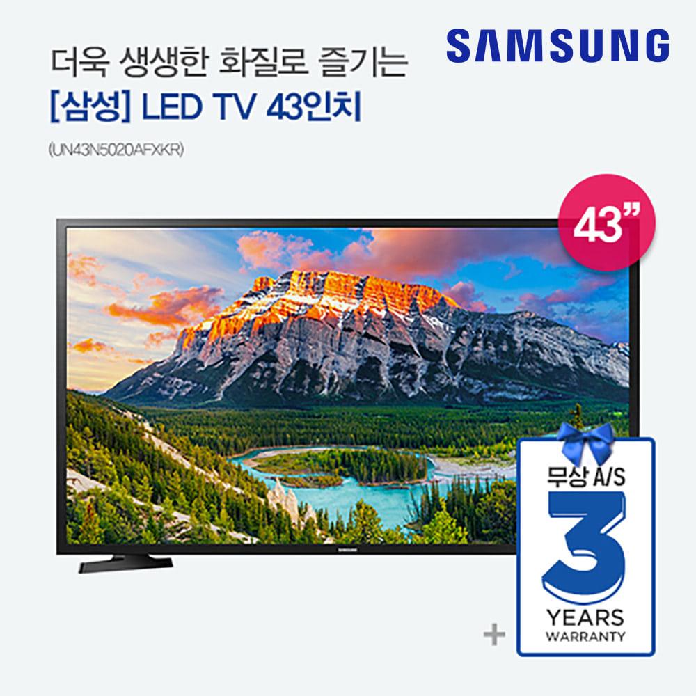[삼성] LED TV 43인치 UN43N5020AFXKR [스마트렌탈]