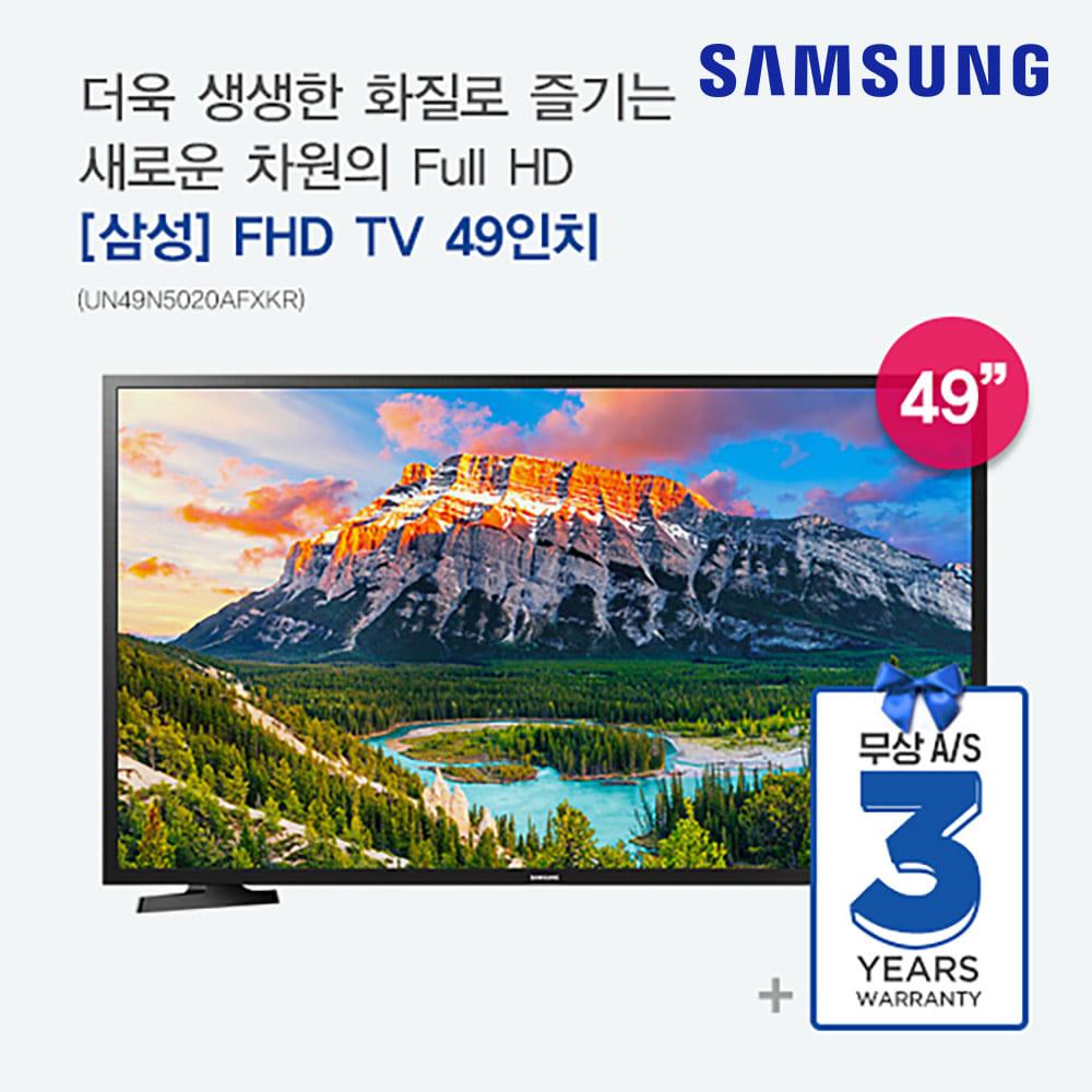 [삼성] FHD TV 49인치 UN49N5020AFXKR [스마트렌탈]