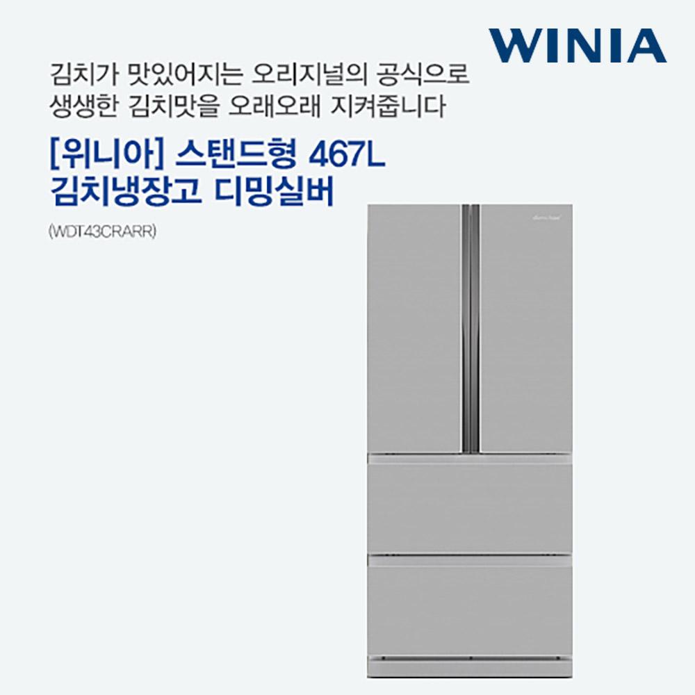[위니아] 스탠드형 467L 김치냉장고 디밍실버 WDQ48CPGGSS [스마트렌탈]