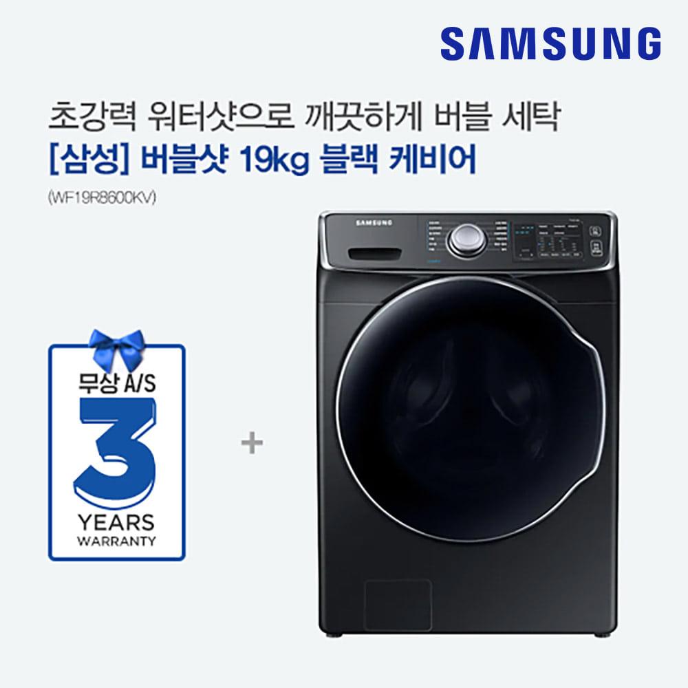 [삼성] 버블샷 세탁기 19kg 블랙 케비어 WF19R8600KV [스마트렌탈]