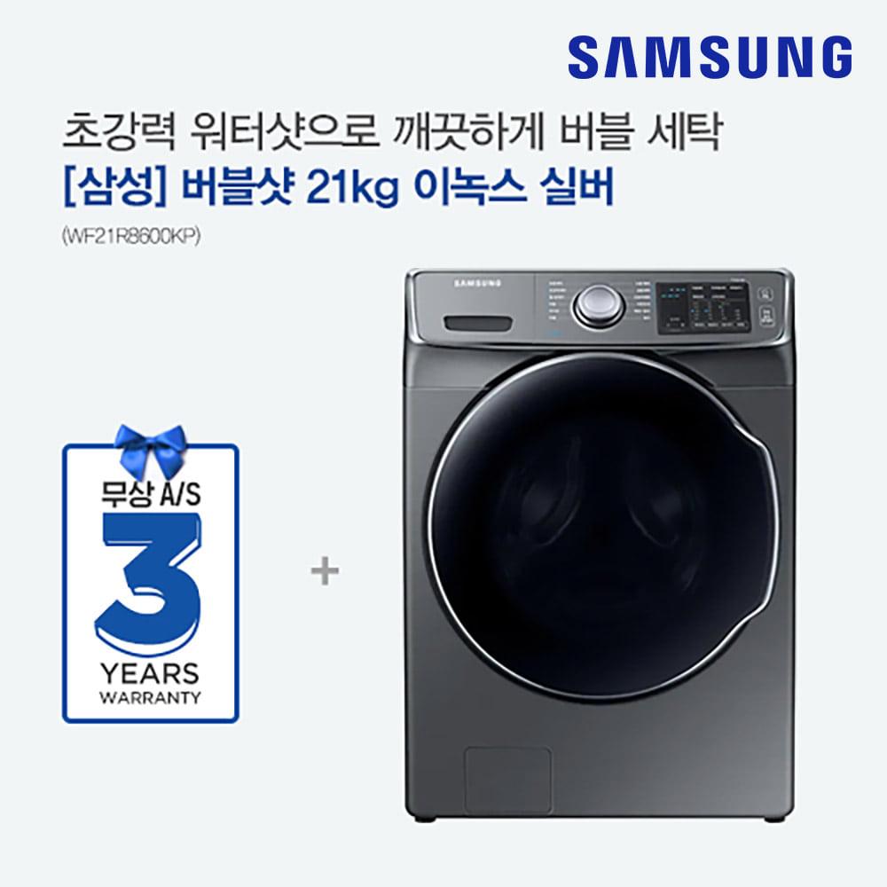 [삼성] 버블샷 세탁기 21kg 이녹스 실버 WF21R8600KP [스마트렌탈]