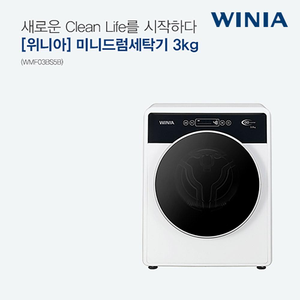 [위니아] 미니드럼세탁기 3kg WMF03BS5B [스마트렌탈]