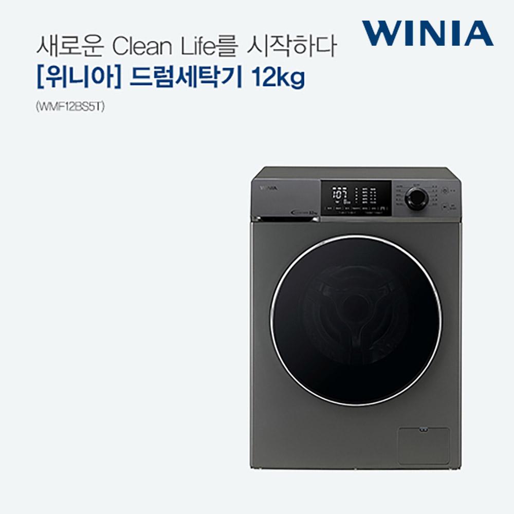 [위니아] 드럼세탁기 12kg WMF12BS5T [스마트렌탈]
