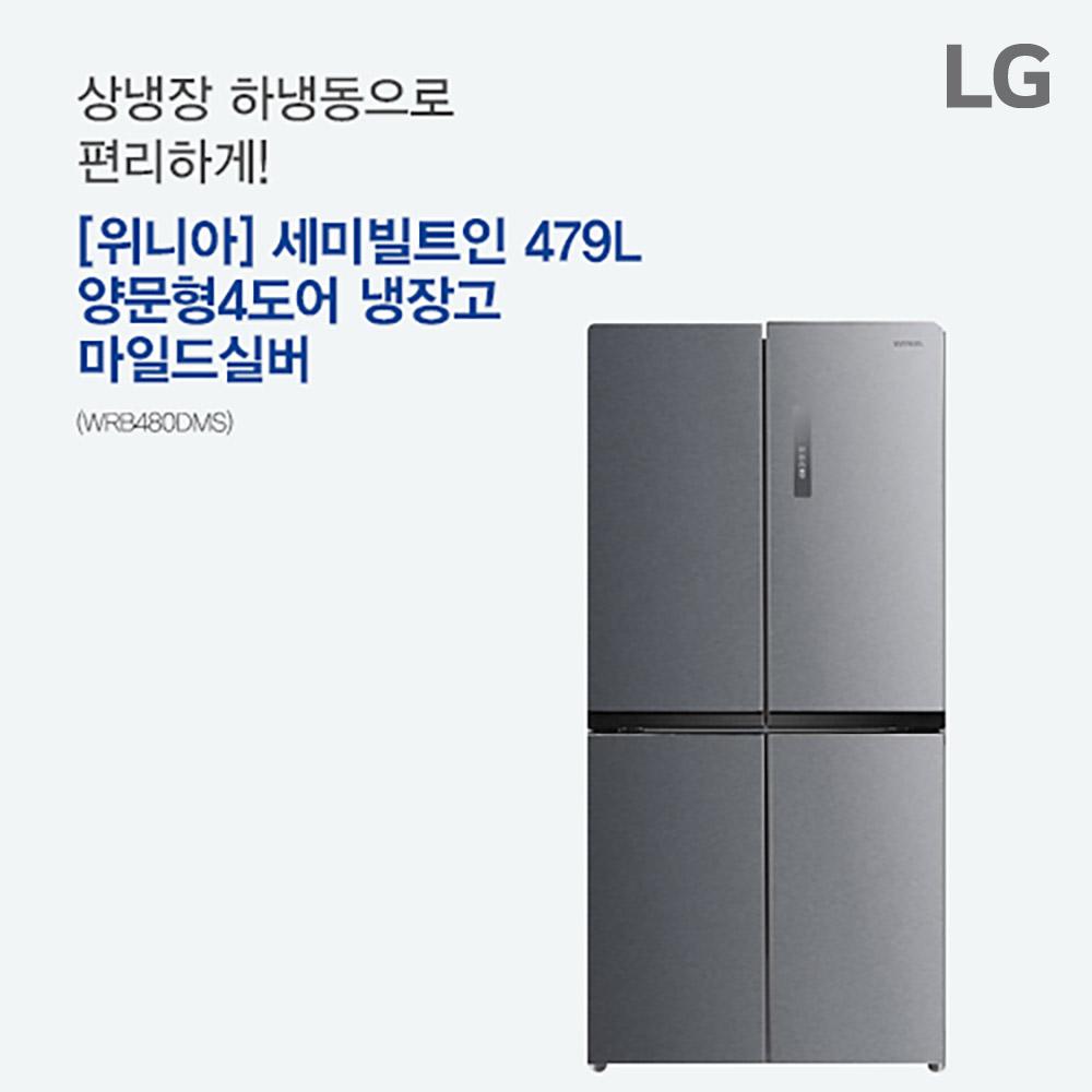 [위니아] 세미빌트인 479L 양문형 4도어냉장고 마일드실버 WRB480DMS [스마트렌탈]