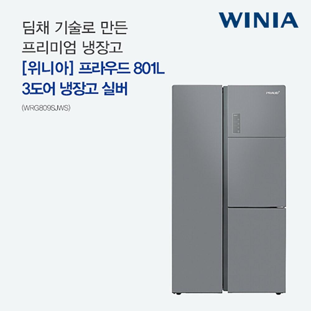 [위니아] 프라우드 801L 3도어 냉장고 실버 WRG809SJWS [스마트렌탈]