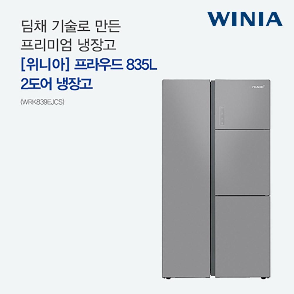 [위니아] 프라우드 835L 2도어 냉장고 WRK839EJCS [스마트렌탈]