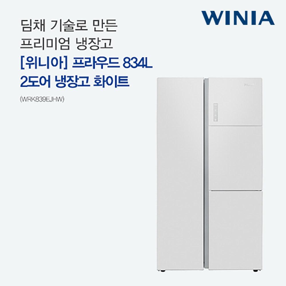 [위니아] 프라우드 834L 2도어 냉장고 화이트 WRK839EJHW [스마트렌탈]