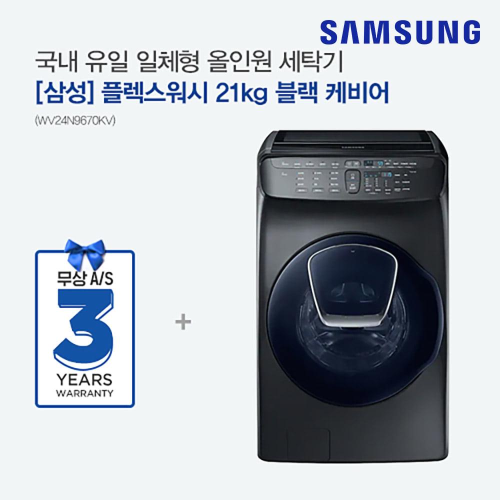 [삼성] 드럼세탁기 21kg+3.5kg WV24N9670KV [스마트렌탈]