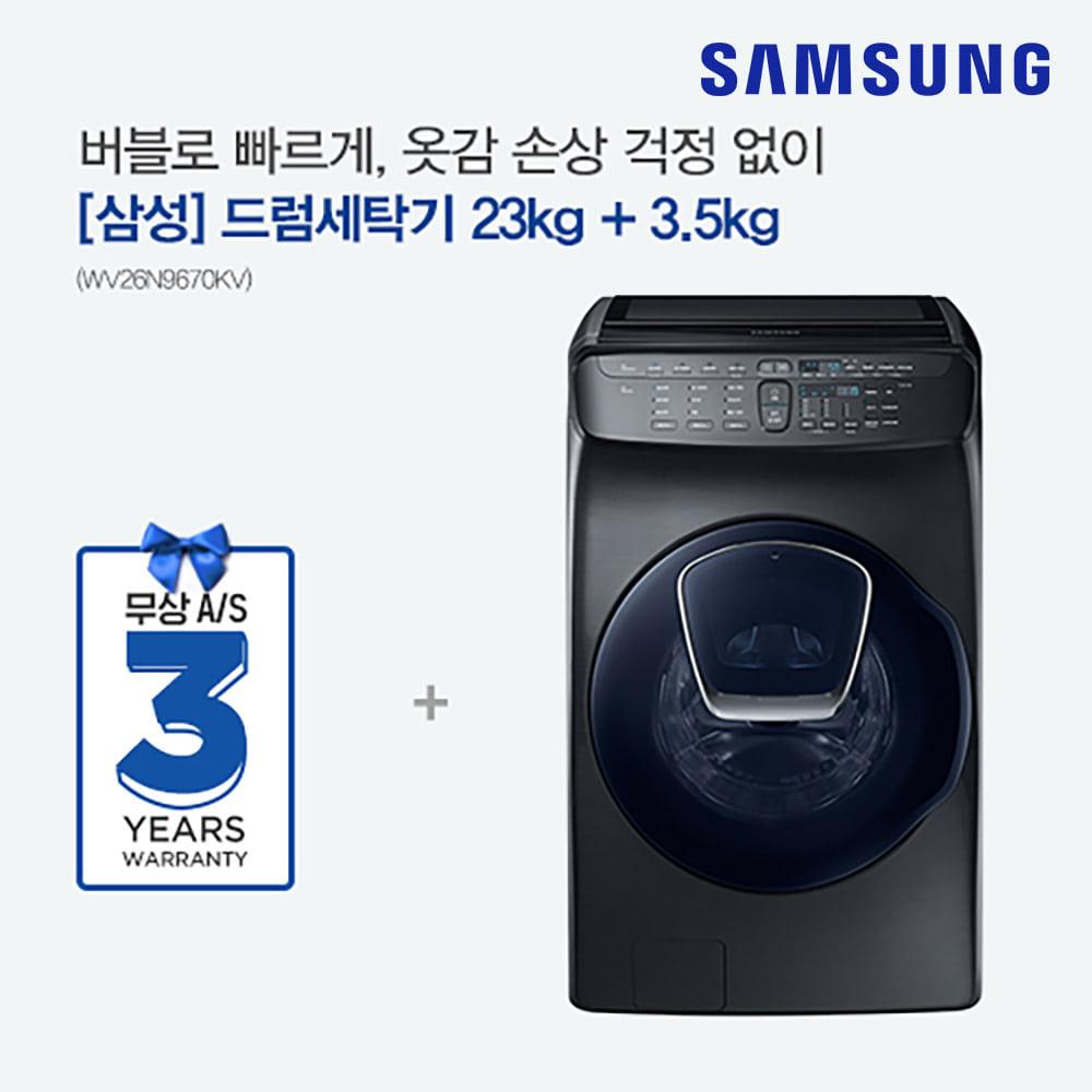 [삼성] 드럼세탁기 23kg+3.5kg WV26N9670KV [스마트렌탈]