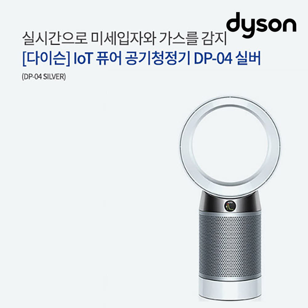 [다이슨] IoT 퓨어 공기청정기 DP-04 실버 [스마트렌탈]