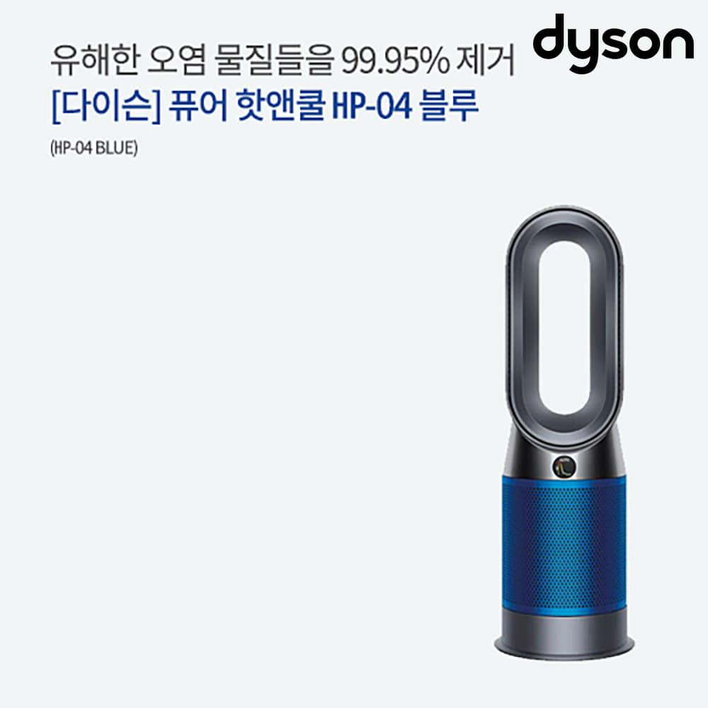 [다이슨] 퓨어 핫앤쿨 HP-04 블루 [스마트렌탈]