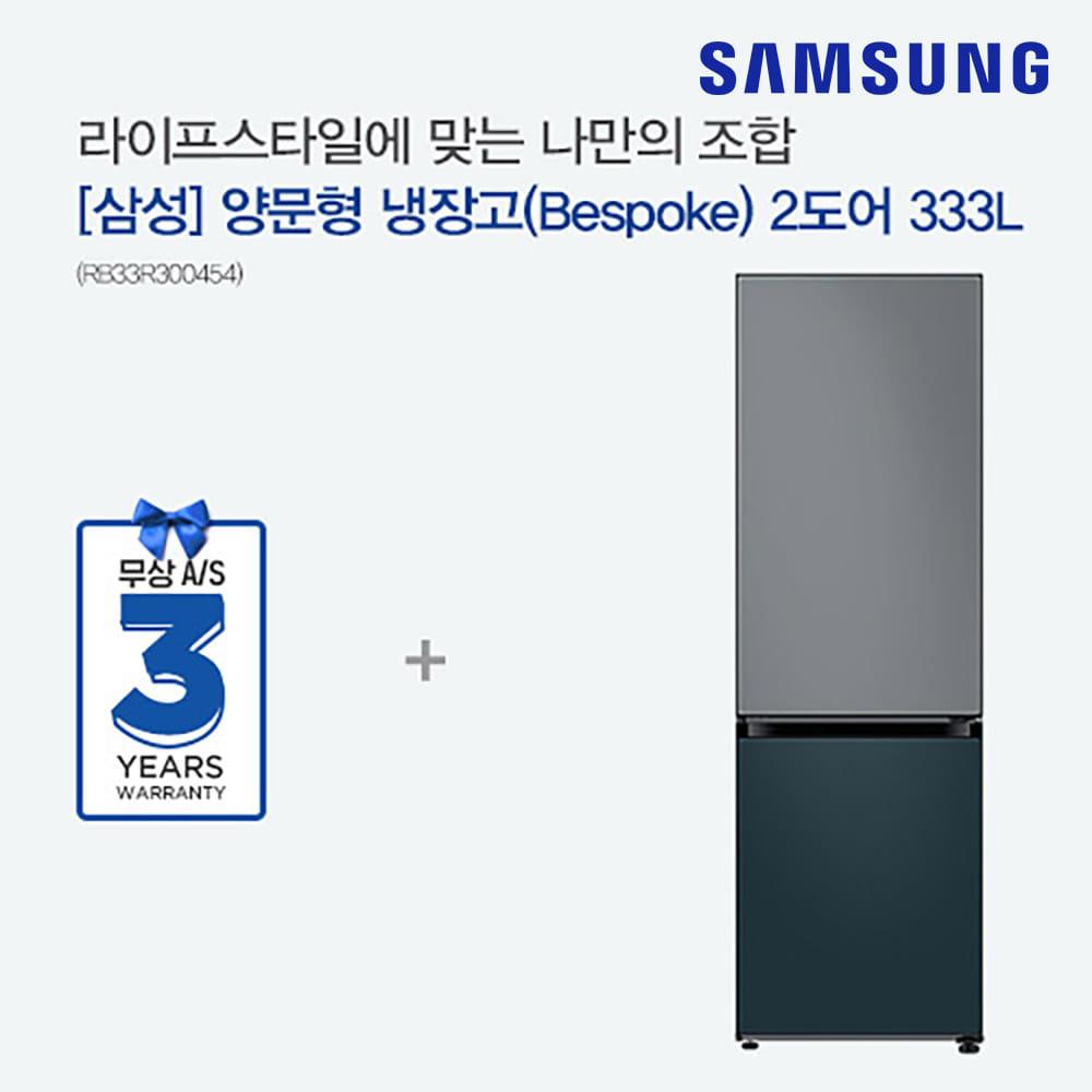 [삼성] 양문형 냉장고(Bespoke) 2도어 333L RB33R300454 [스마트렌탈]