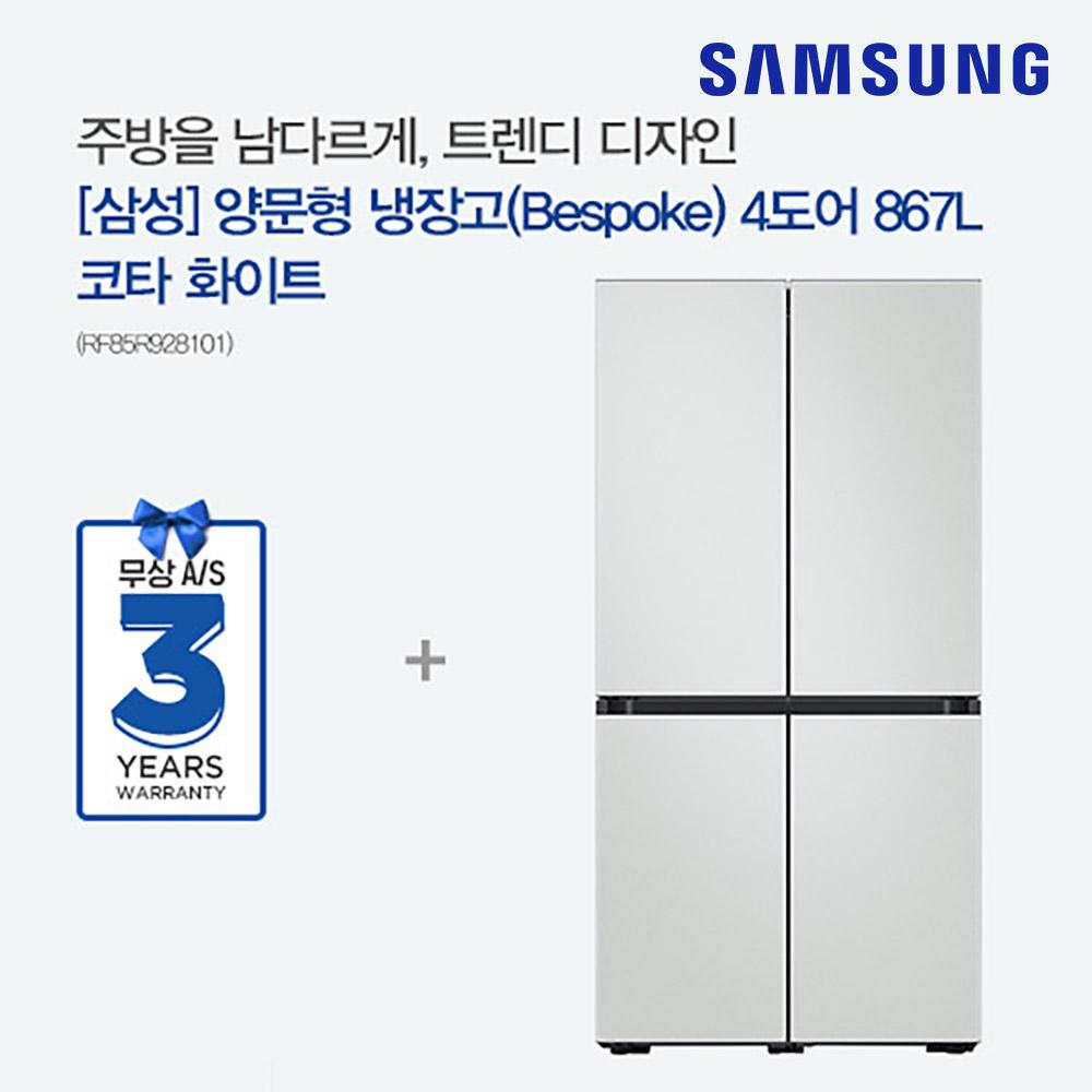 [삼성] 양문형 냉장고(Bespoke) 4도어 867L 코타 화이트 RF85R928101 [스마트렌탈]