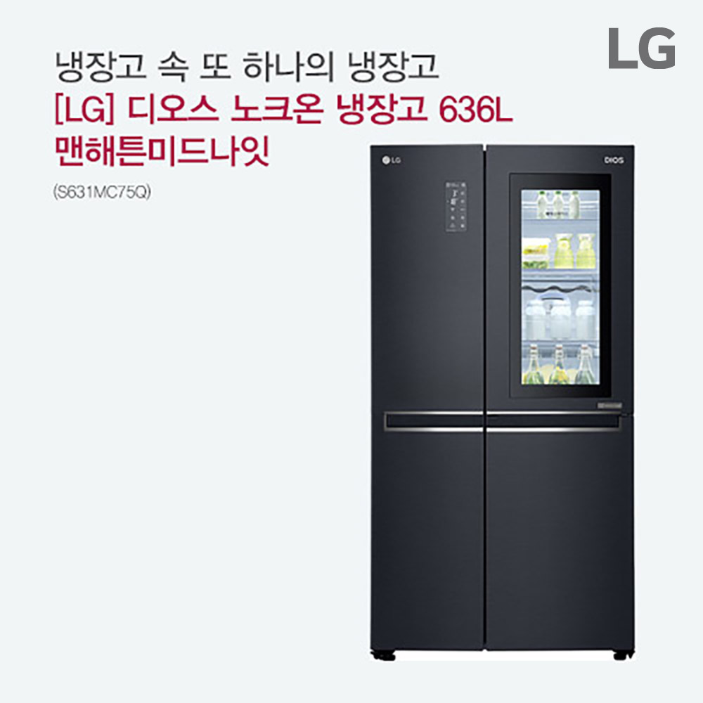 [LG] 디오스 노크온 냉장고 636L 맨해튼 미드나잇 S631MC75Q [스마트렌탈]