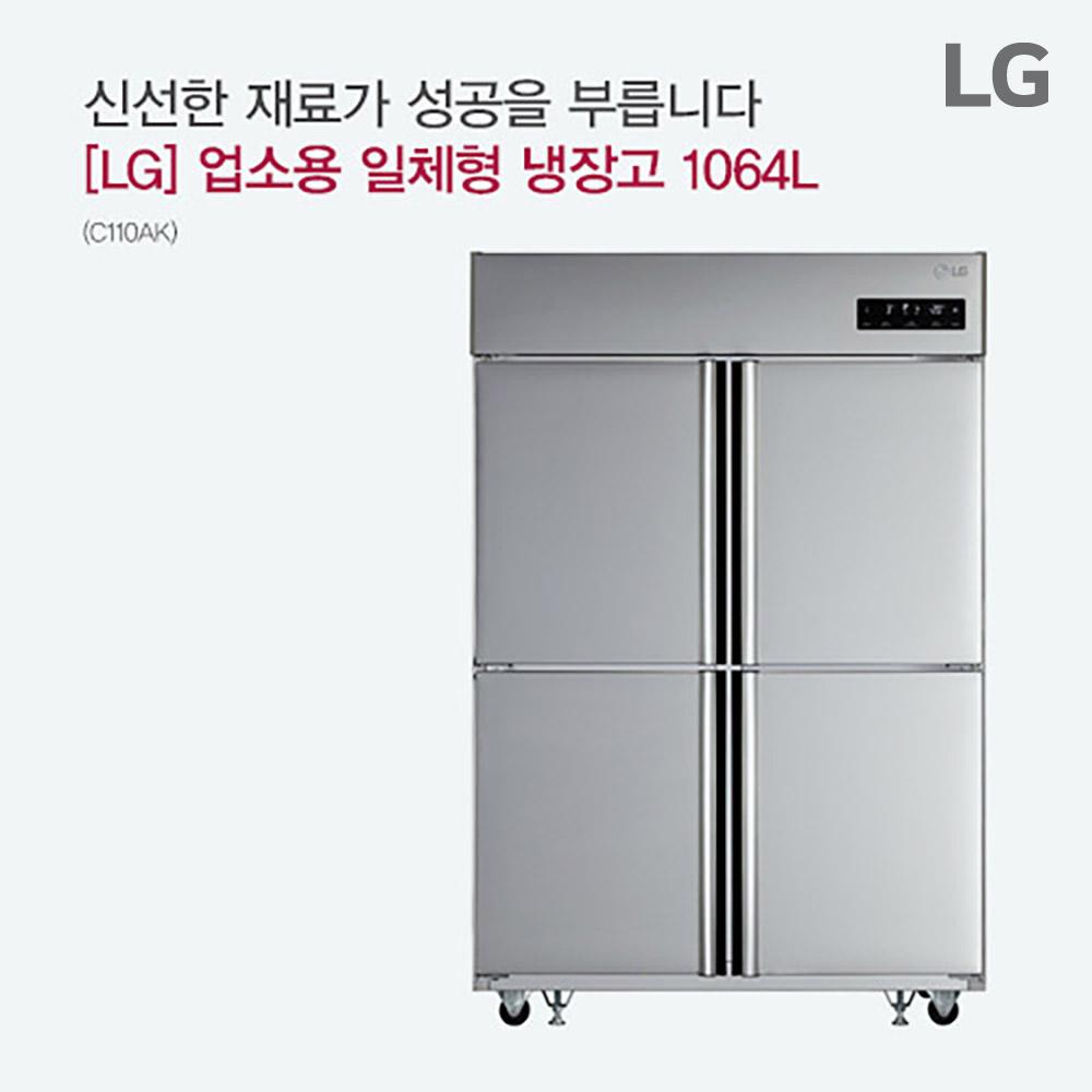 [LG] 업소용 일체형 냉장고 1064L (C110AK) [스마트렌탈]