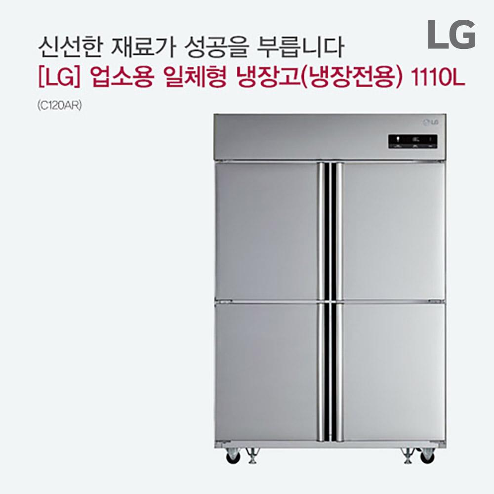 [LG] 업소용 일체형 냉장고(냉장전용) 1110L (C120AR) [스마트렌탈]