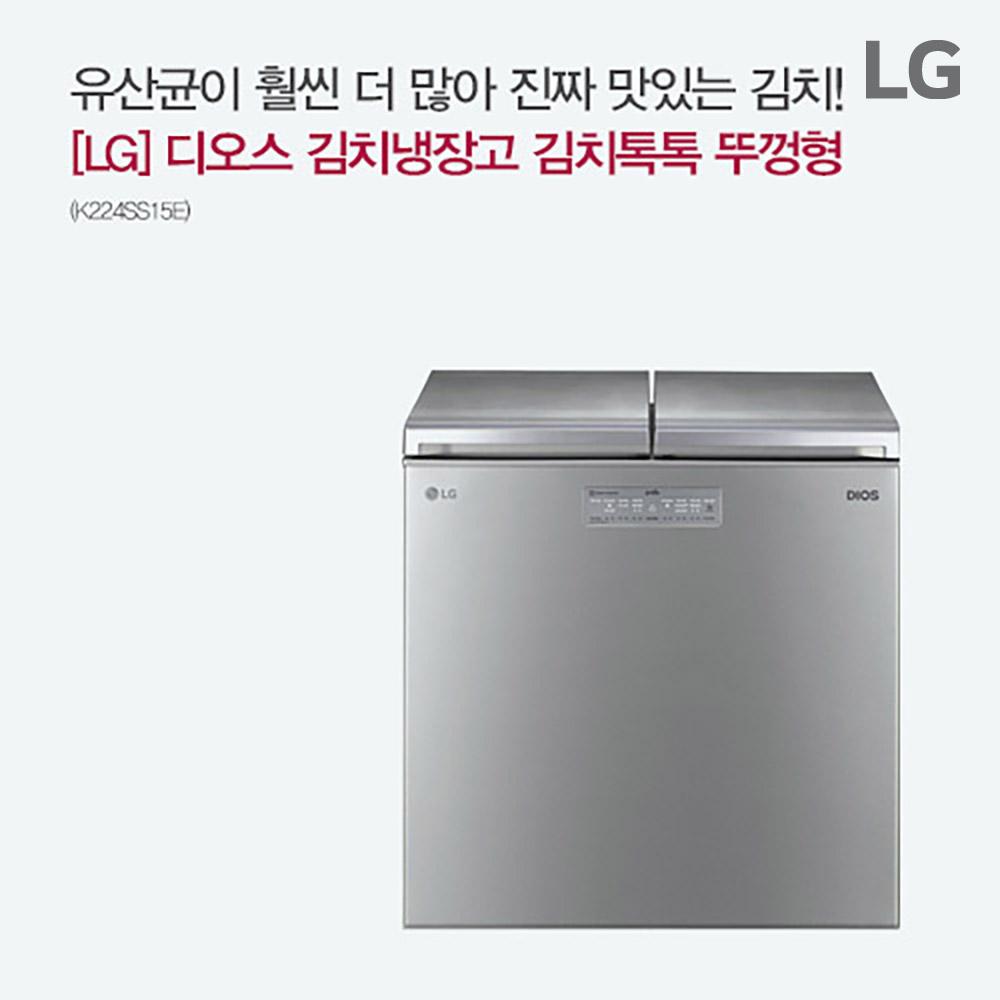 [LG] 디오스 김치냉장고 김치톡톡 뚜껑형 (K224SS15E) [스마트렌탈]