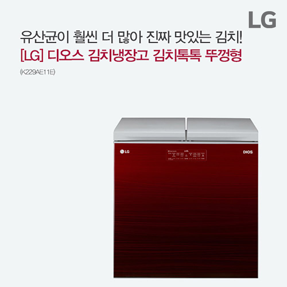[LG] 디오스 김치냉장고 김치톡톡 뚜껑형 (K229AE11E) [스마트렌탈]