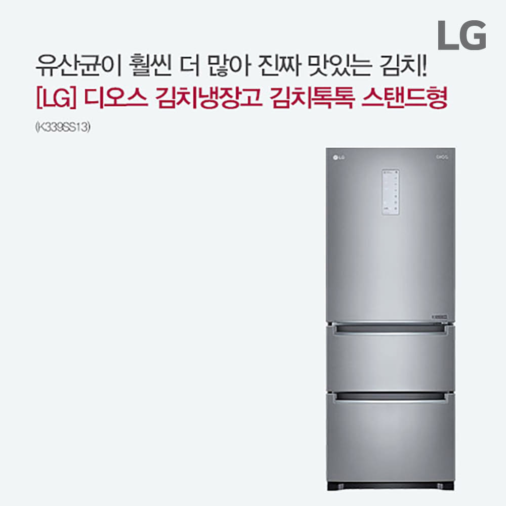 [LG]디오스 김치냉장고 김치톡톡 스탠드형 (K339SS13) [스마트렌탈]