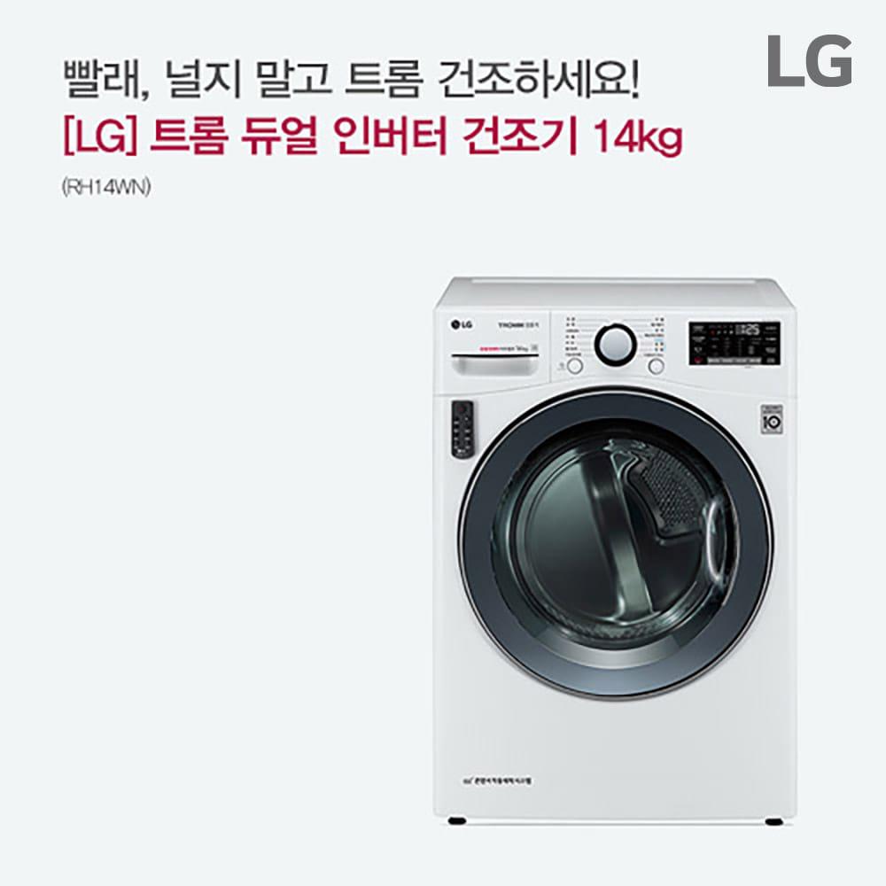 [LG] 트롬 듀얼 인버터 건조기 14kg (RH14WN) [스마트렌탈]