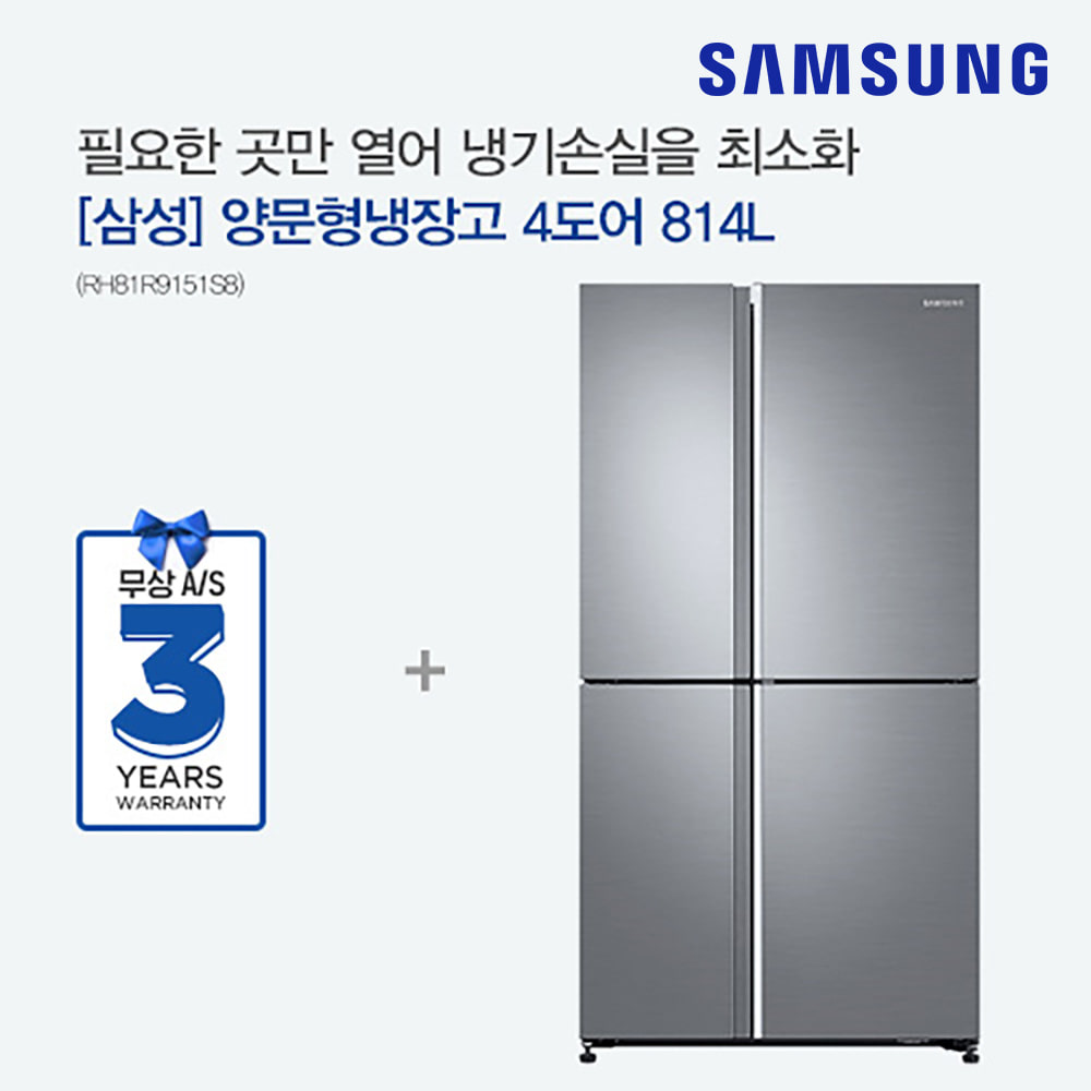 [삼성전자] 양문형냉장고 4도어 814L (RH81R9151S8) [스마트렌탈]