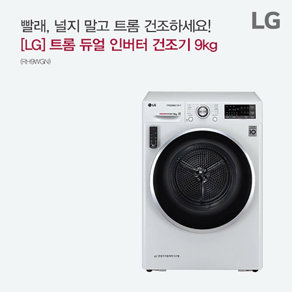 [LG] 트롬 듀얼 인버터 건조기 9kg (RH9WGN) [스마트렌탈]