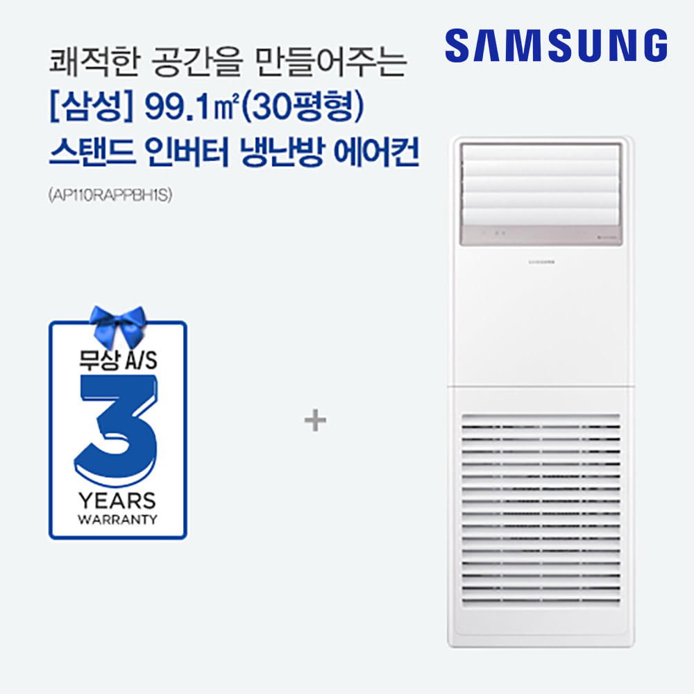 [삼성] 99.1㎡ 30평형 스탠드 인버터 냉난방 에어컨 AP110RAPPBH1S [스마트렌탈]