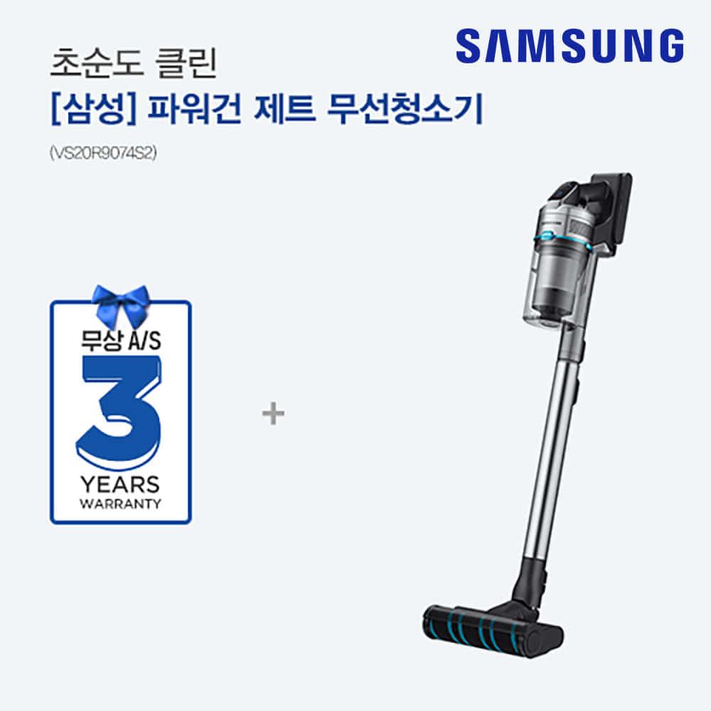 [삼성] 파워건 제트 무선청소기  VS20R9074S2 [스마트렌탈]